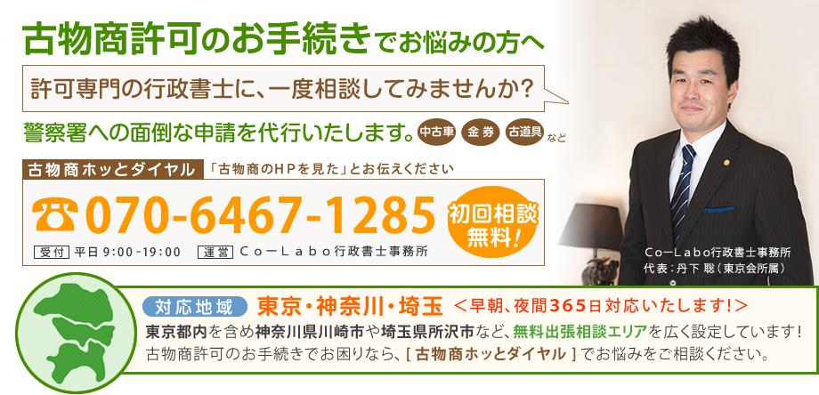 東京都、神奈川県、埼玉県での古物商許可申請を行政書士が代行します。新たな一歩を踏み出すあなたをお手伝い。